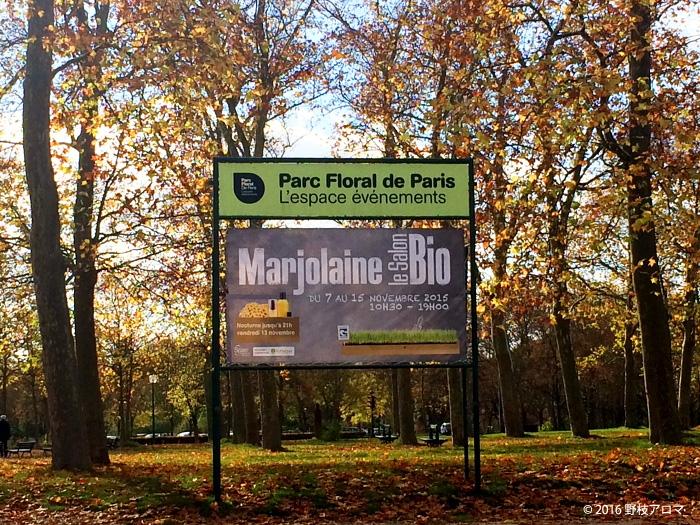パリのビオ&エコロジーのエキシビション 「マジョレーヌ」の看板